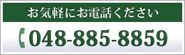048-885-8859